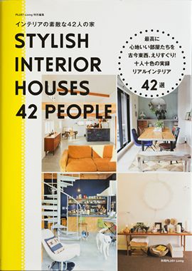 stylish interior house 42 people 写真家 澤崎信孝 brian sawazaki