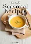 Seasonal Recipes 季節のレシピ Autumn 2
