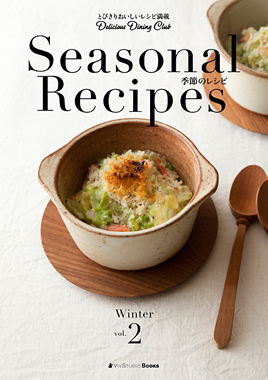 Seasonal Recipes 季節のレシピ Winter 2