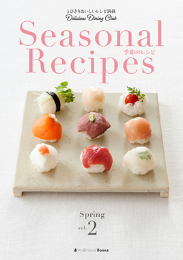 Seasonal Recipes 季節のレシピ Spring 2