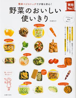 野菜のおいしい使いきり