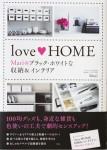 love HOME Mariのブラック・ホワイトな 収納&インテリア