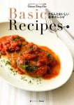 Basic Recipes 1 きちんとおいしい基本のレシピ