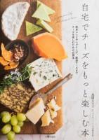 自宅でチーズをもっと楽しむ本