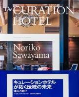キュレーションホテルが拓く伝統の未来